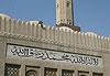 Grande mosquée de Dubaï - Dubaï